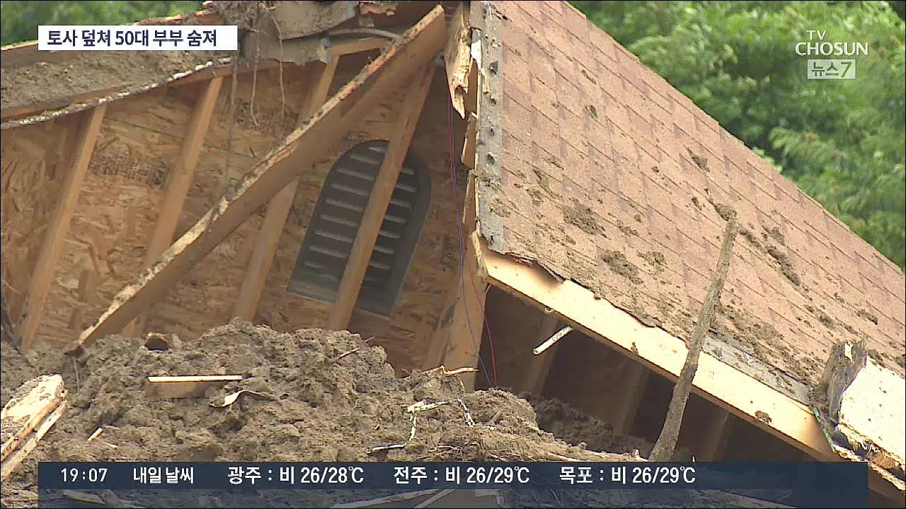 전북서 산사태로 2명 사망…납골당 침수에 ..