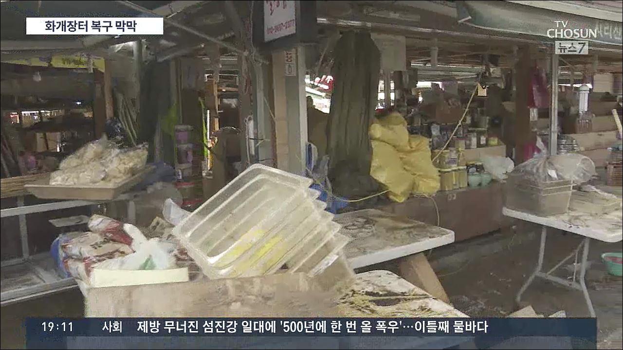 '귀한 약재가 쓰레기로 전락'…전기·수도 ..