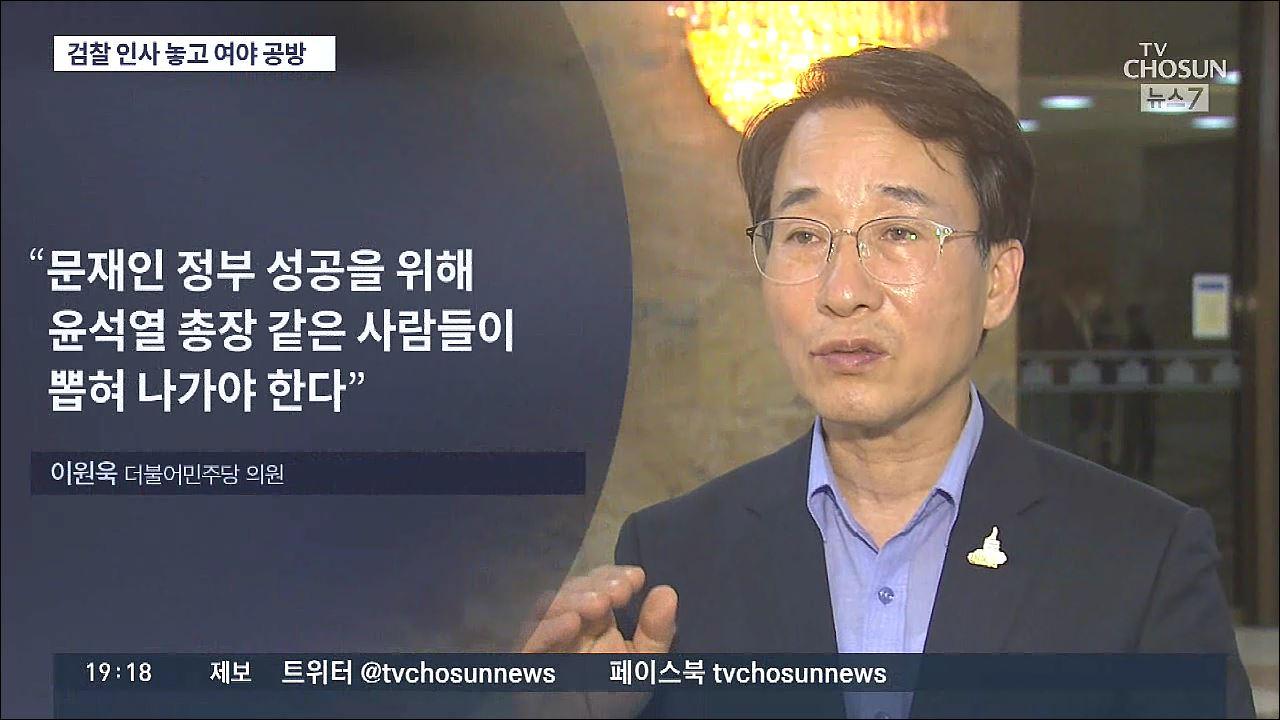 與 '文정부 성공 위해 尹 뽑혀 나가야'…野..