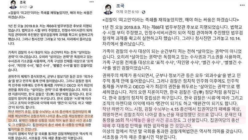 '검찰이 文탄핵 추진' 조국 주장에…진중권 '완전히 실성'