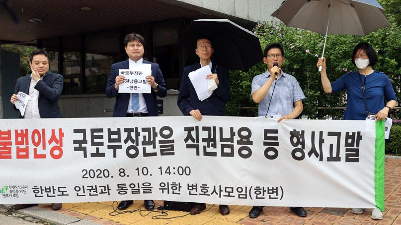 '공시지가 상승에 부당 개입'…한변, 김현미 장관 고발