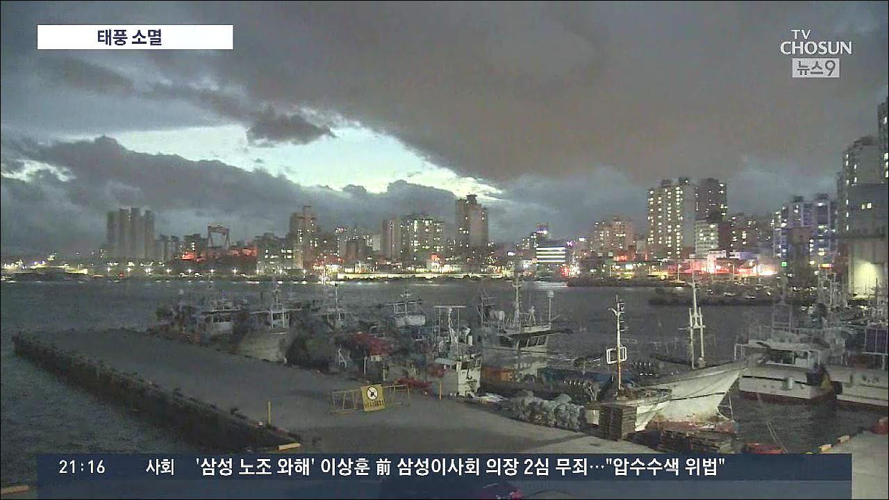 태풍 '장미' 울산 앞바다서 소멸…'큰 피해 없어'