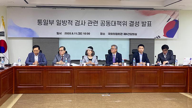 30여개 北인권단체, 첫 공동대책위 결성…'통일부 사무검사 반대'