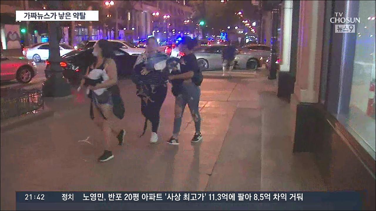 '경찰 총에 10대 사망' 가짜뉴스에…美시카고 수백명 심야 폭동