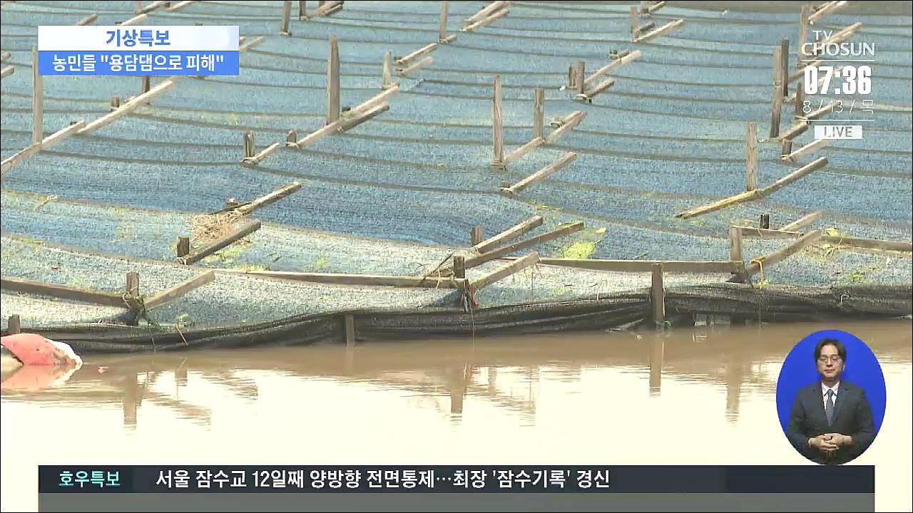 금산 농민들 '용담댐으로 피해'…당정청 '재난지원금 2배로'