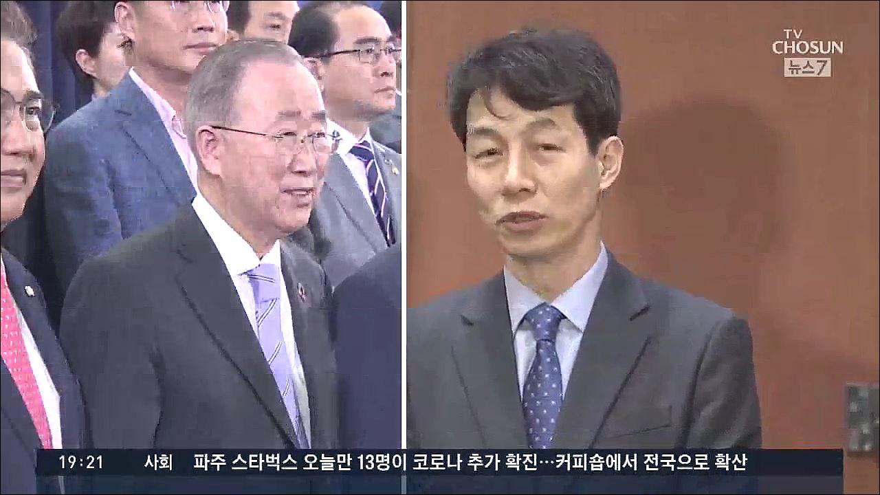 반기문 '文정부 이념편향 국정운영' 비판에…윤건영 '국론분열 부추겨'