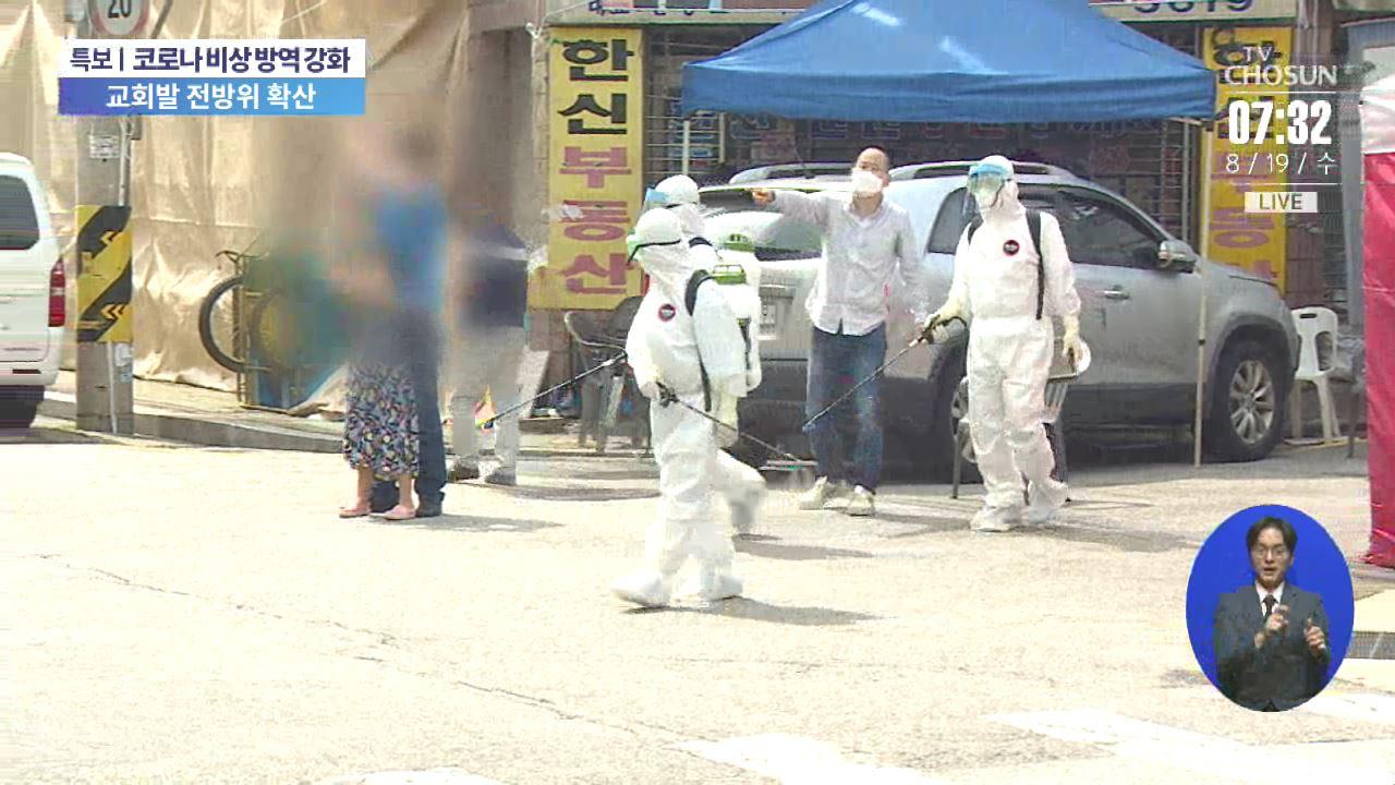교회發 전방위 n차 확산…수도권 '사회적 거리두기' 강화