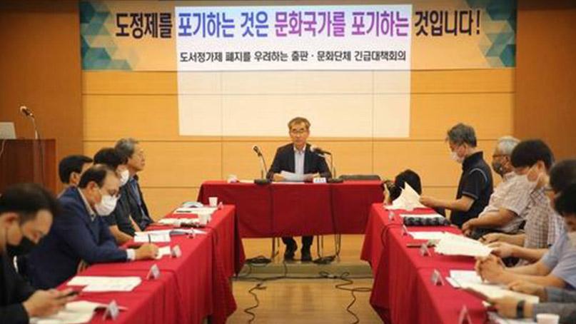 출판계, '도서정가제' 긴급 토론회 개최