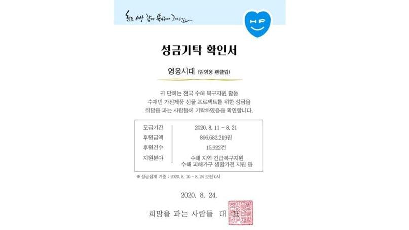 임영웅 팬클럽 '영웅시대', 수재민 위해 8억 9천만원 기부