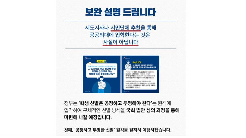 [취재후 Talk] '의대 증원 정책' 철회 못하는 이유가 시민단체와의 논의 결과 때문?…복지부의 황당한 Q&A