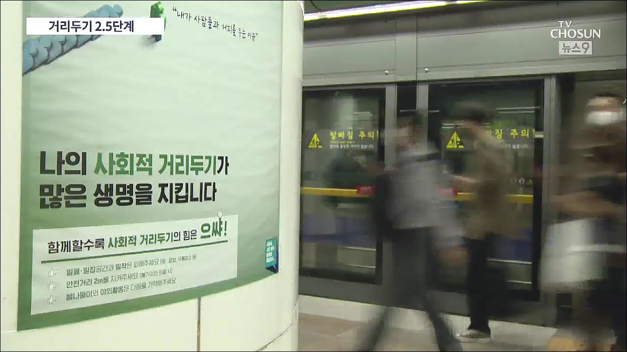 30일부터 수도권 거리두기 2.5단계…정부 8일간 '배수진'