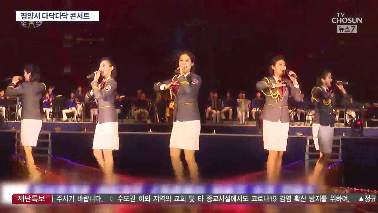 北, 코로나 우려속 대규모 콘서트…유엔 '대규모 발병 땐 재앙'