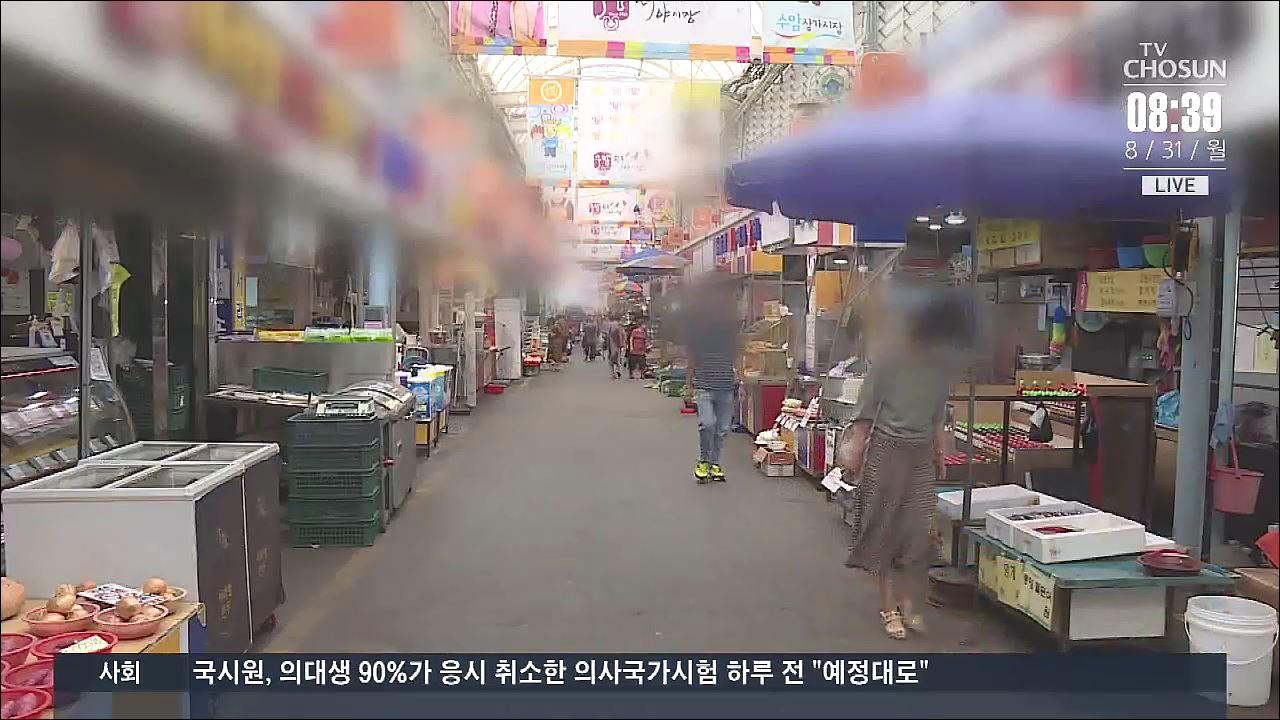 '광화문집회 참석 상인이 확진?'…가짜뉴스에 울산 전통시장 '울상'