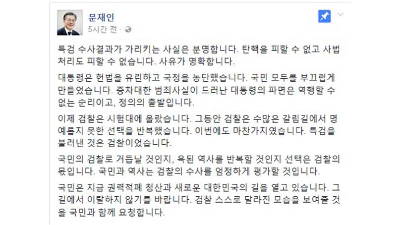 [취재후 Talk] '文 개국공신' 최순실 특검 파견 검사들 지금은 어디에?