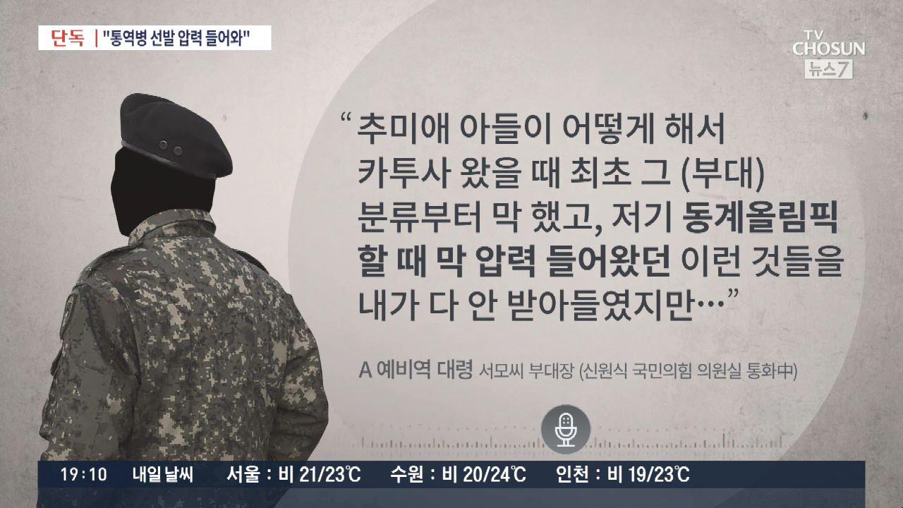 [단독] 秋아들 부대책임자 '평창올림픽 통역병 선발 압력 들어와'