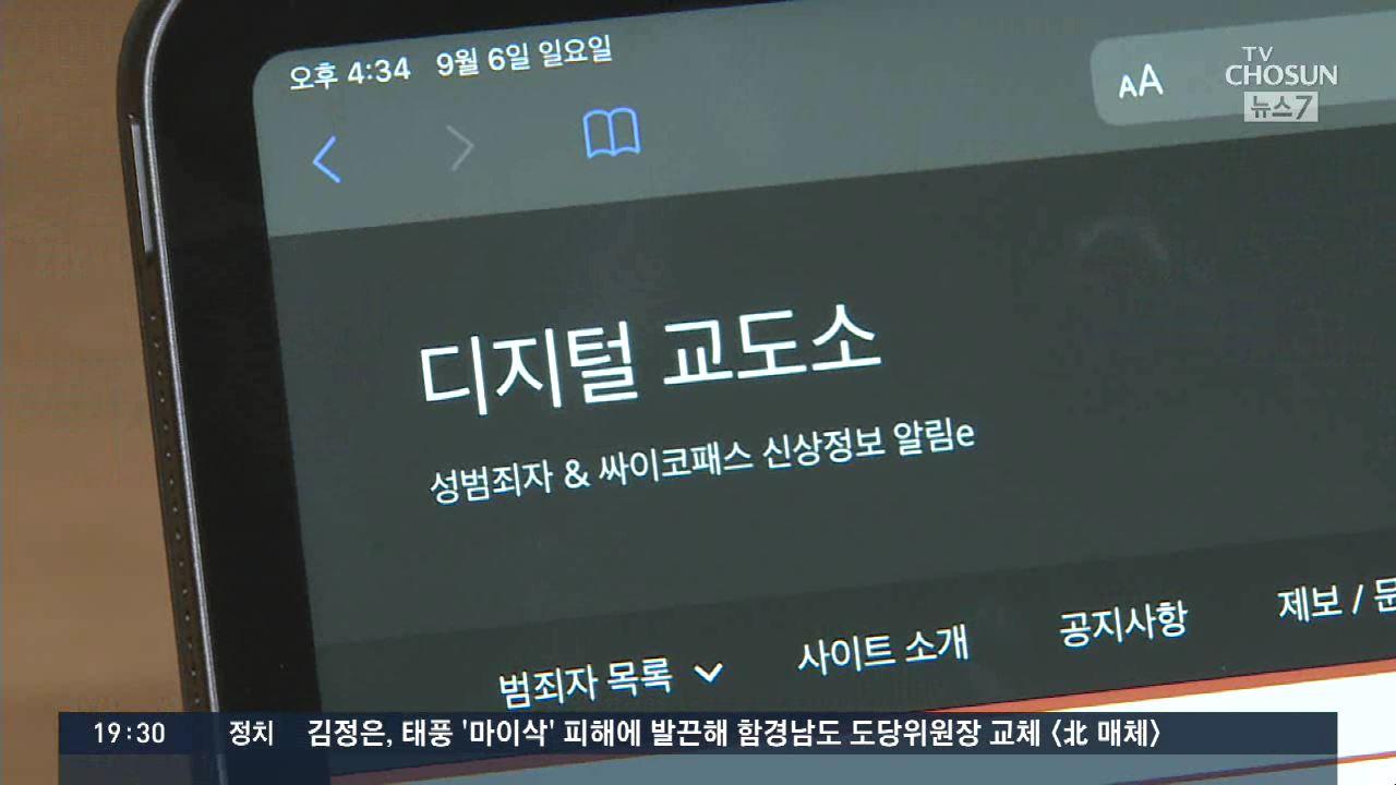 '디지털교도소' 신상공개된 고대생 숨진 채 발견…명예훼손 논란