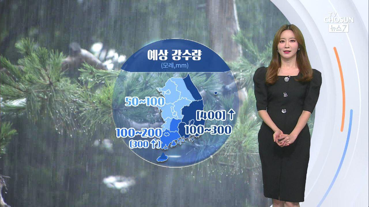 [날씨] 태풍 '하이선' 북상…7일, 대부분 지역 강한 비 예상