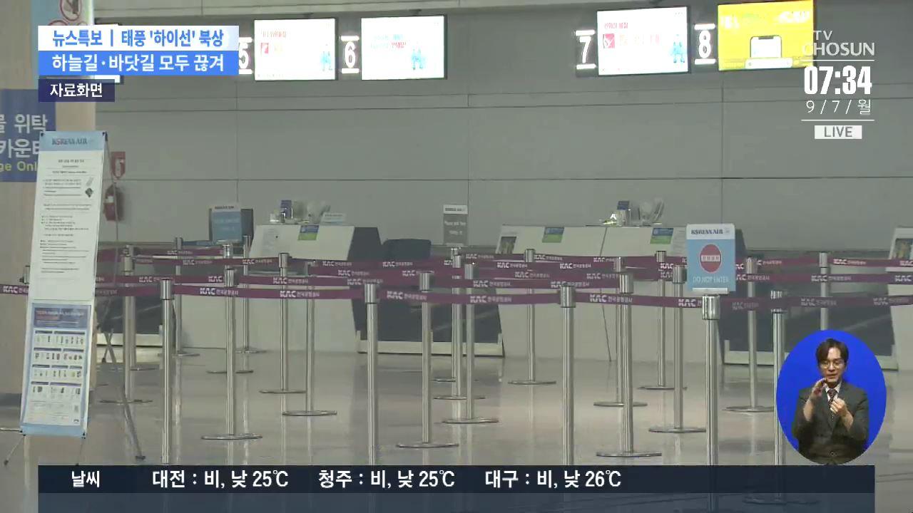 '하이선' 북상에 하늘길·뱃길 차질…일부 철도 운행 중단
