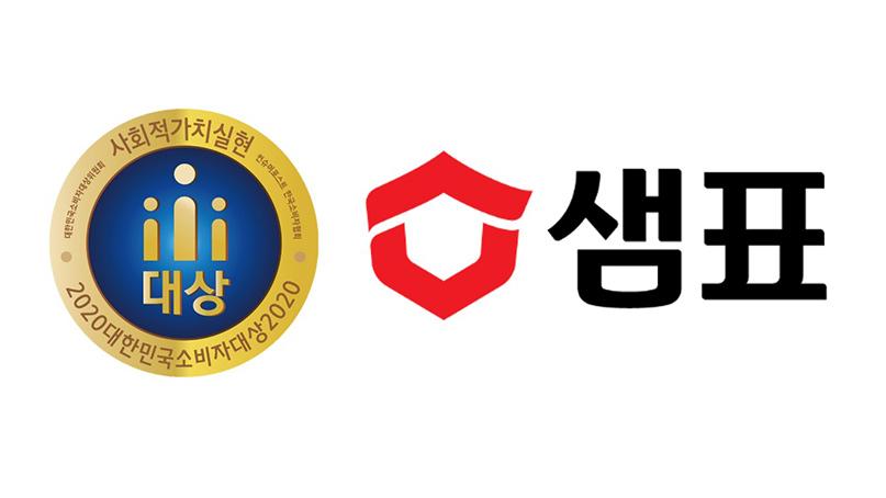 샘표, 2020 대한민국 소비자대상 2년 연속 수상