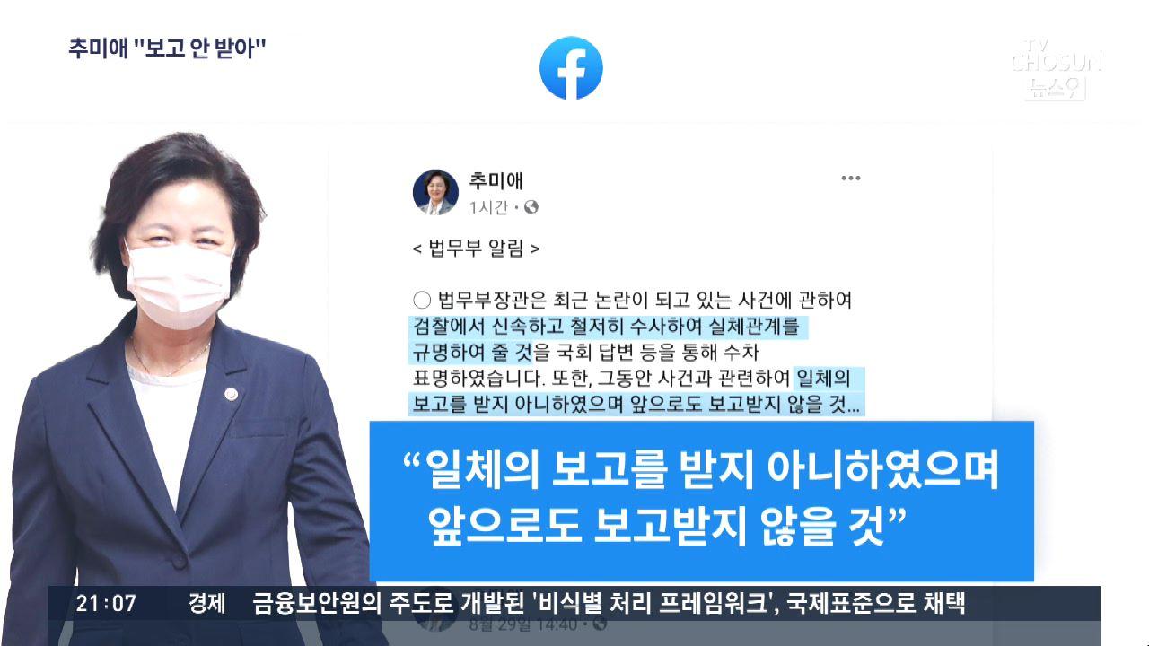 추미애 '子 사건 일체 보고 안 받아'…법사위에선 秋 논란 공방
