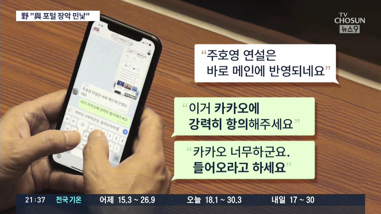 윤영찬, 포털 메인에 주호영 연설 뜨자 '카카오 들어오라 해라'