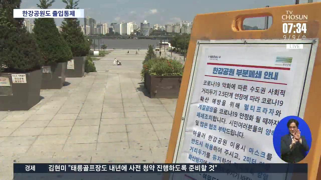 거리두기 풍선효과에 한강공원 '북적'…결국 일부 출입통제