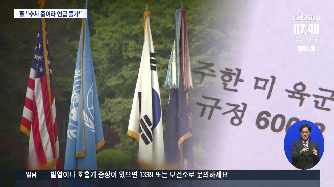 '카투사, 육군규정 적용'이라던 軍, 쟁점되자 '수사중인 사안'