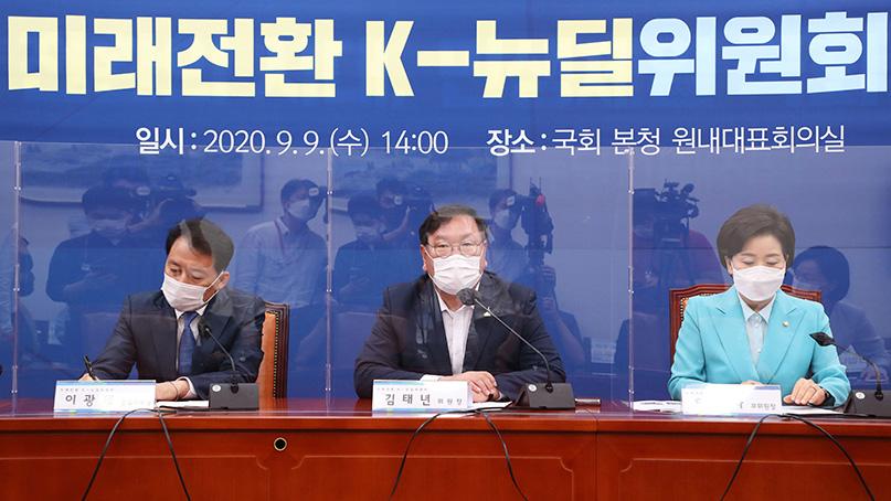 김태년 '내년 한국판뉴딜 착수기…입법 통해 실질적 성과 낼 것'