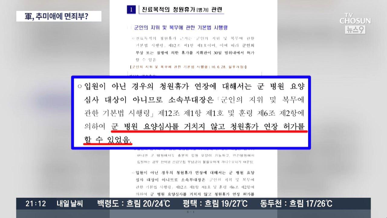 국방부 '통원치료, 심의대상 아냐'…秋 아들 면담기록엔 '심의 받아야'