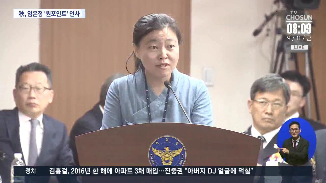 秋, 임은정 '원포인트'로 대검 감찰부 발령…대검 '협의 없었다'