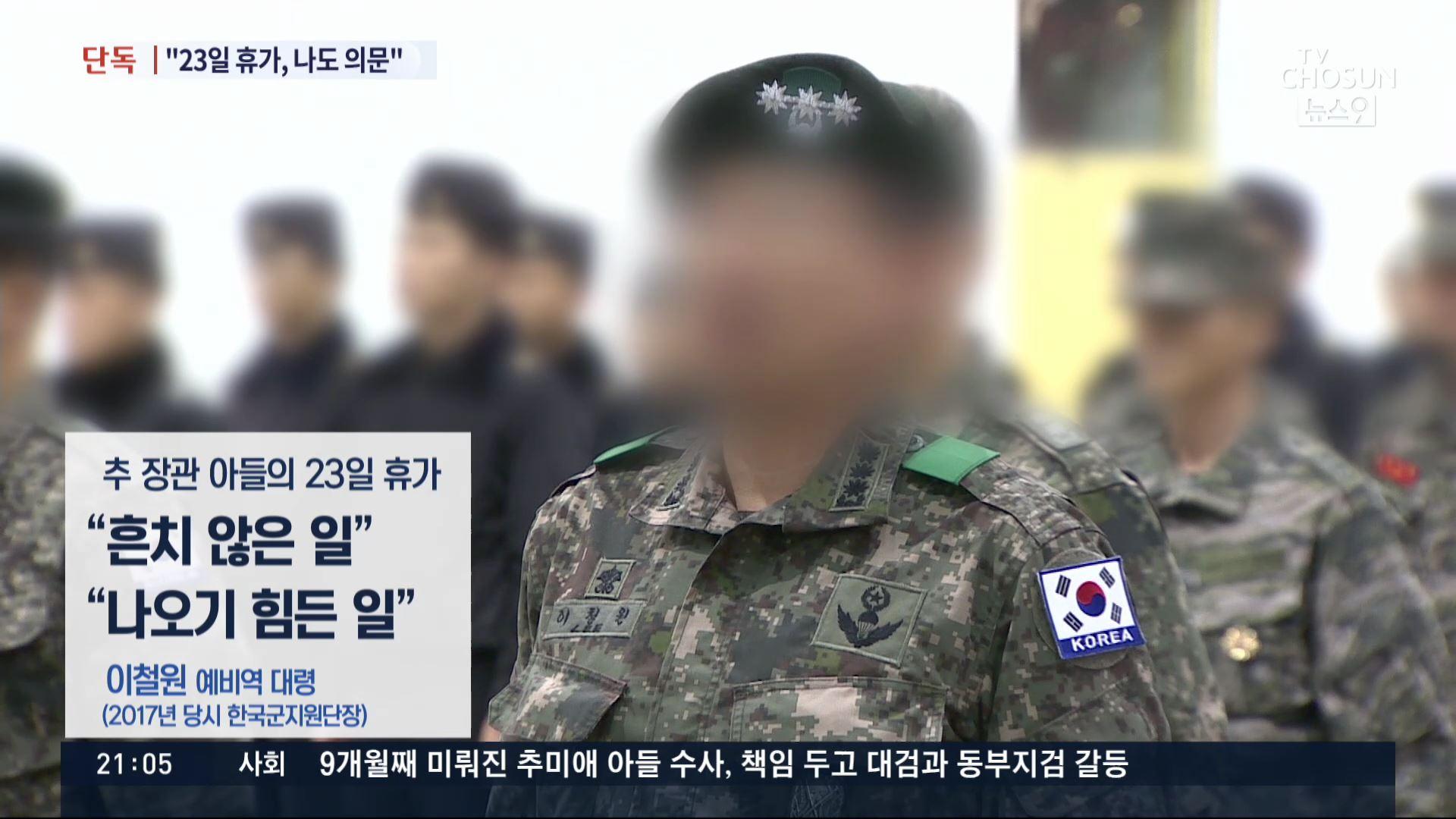 [단독] 秋아들 부대 단장 '23일 휴가 흔치 않아…과정 의문'