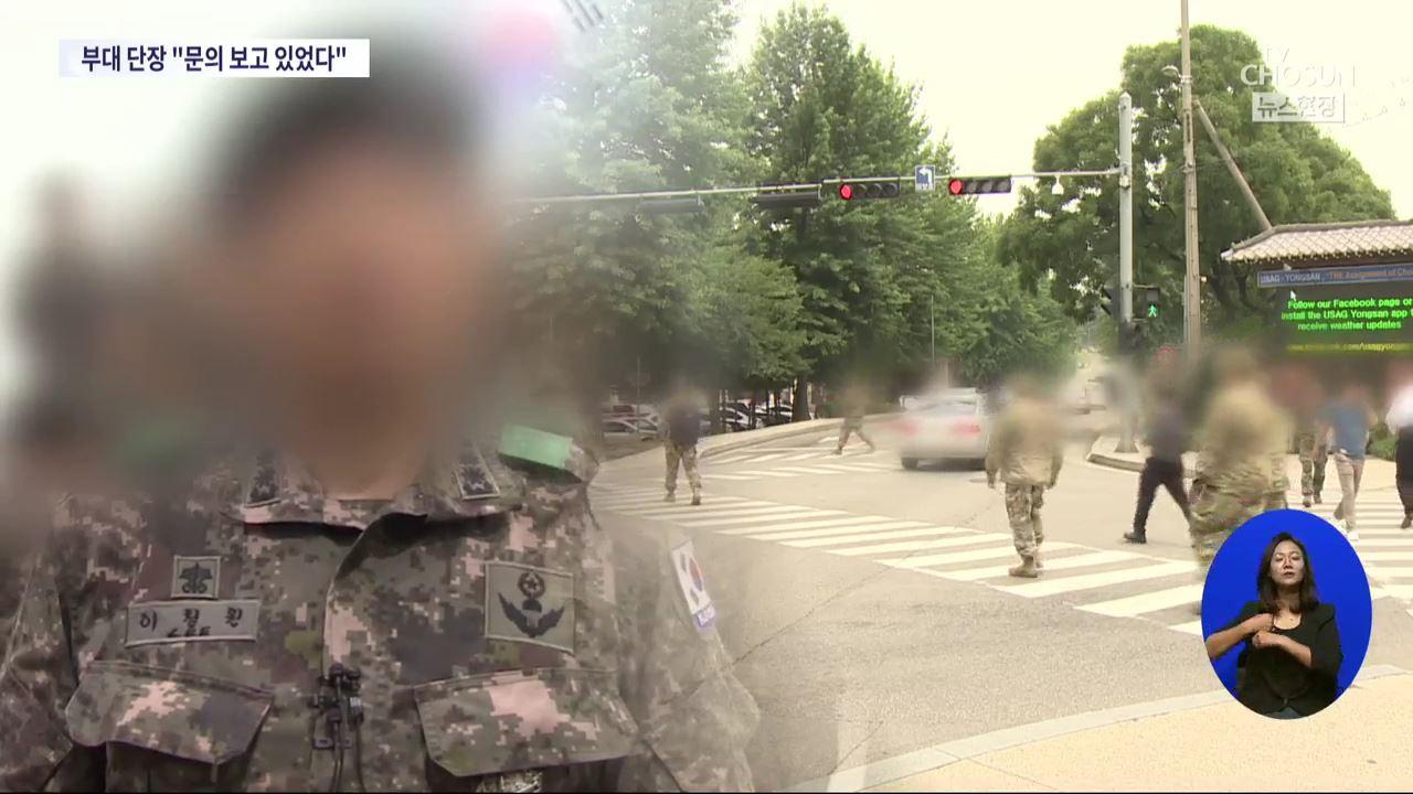秋아들 부대 단장 ''용산 배치 문의' 보고 받아'…해명 꼬이는 국방부