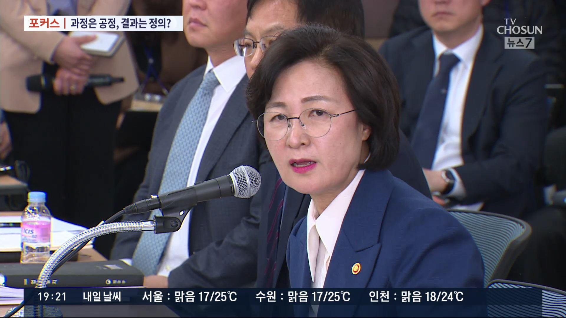 [포커스] 공정·정의 강조하던 與, 秋아들 의혹엔 '억지'