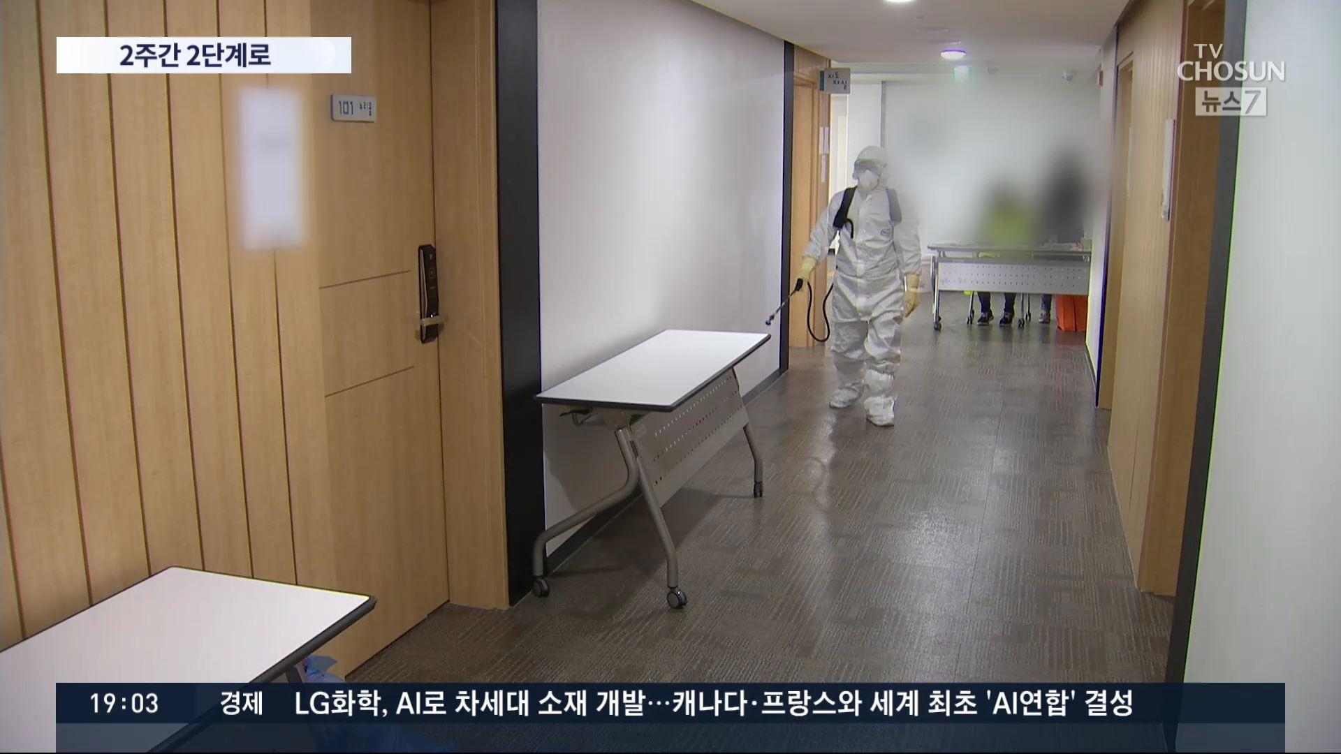 신규확진 11일째 100명대…정부 '수도권, 2주간 2단계로 완화'