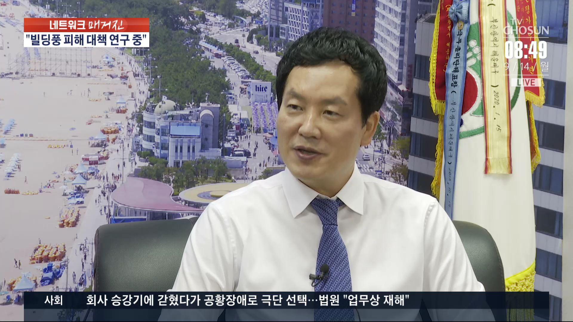 [네트워크 초대석] 홍순헌 해운대구청장 '빌딩풍 대책 마련할 것'