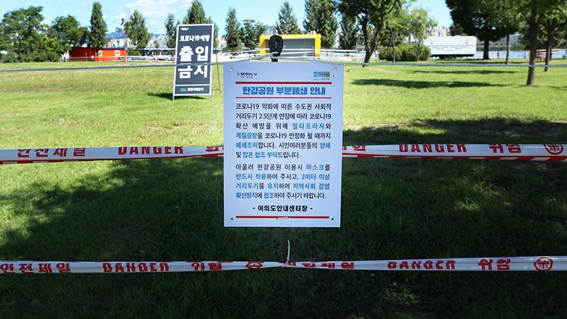 '2단계 완화됐지만'…서울시, 10인 이상 집회금지 10월 11일까지 연장