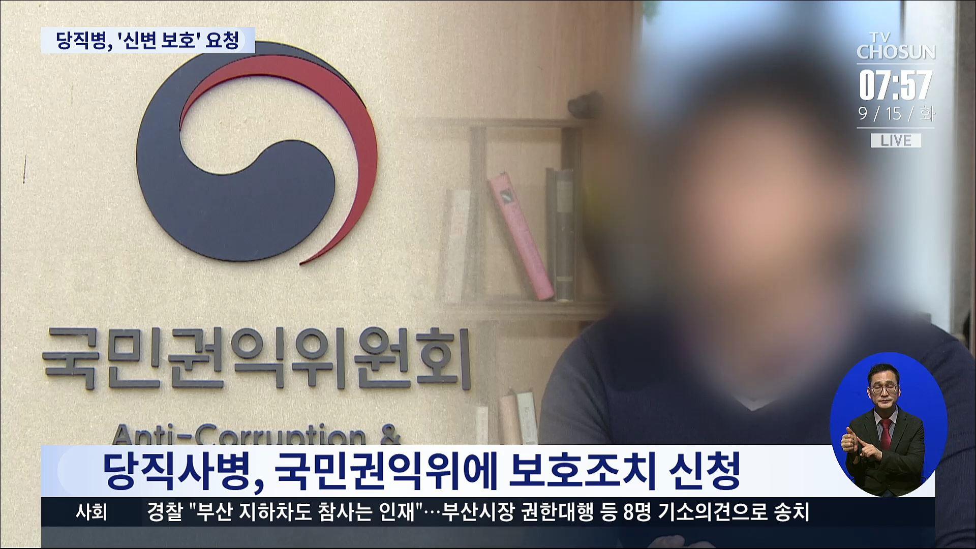 당직사병, 신상털기·비난 쏟아지자 '공익신고자 보호' 요청