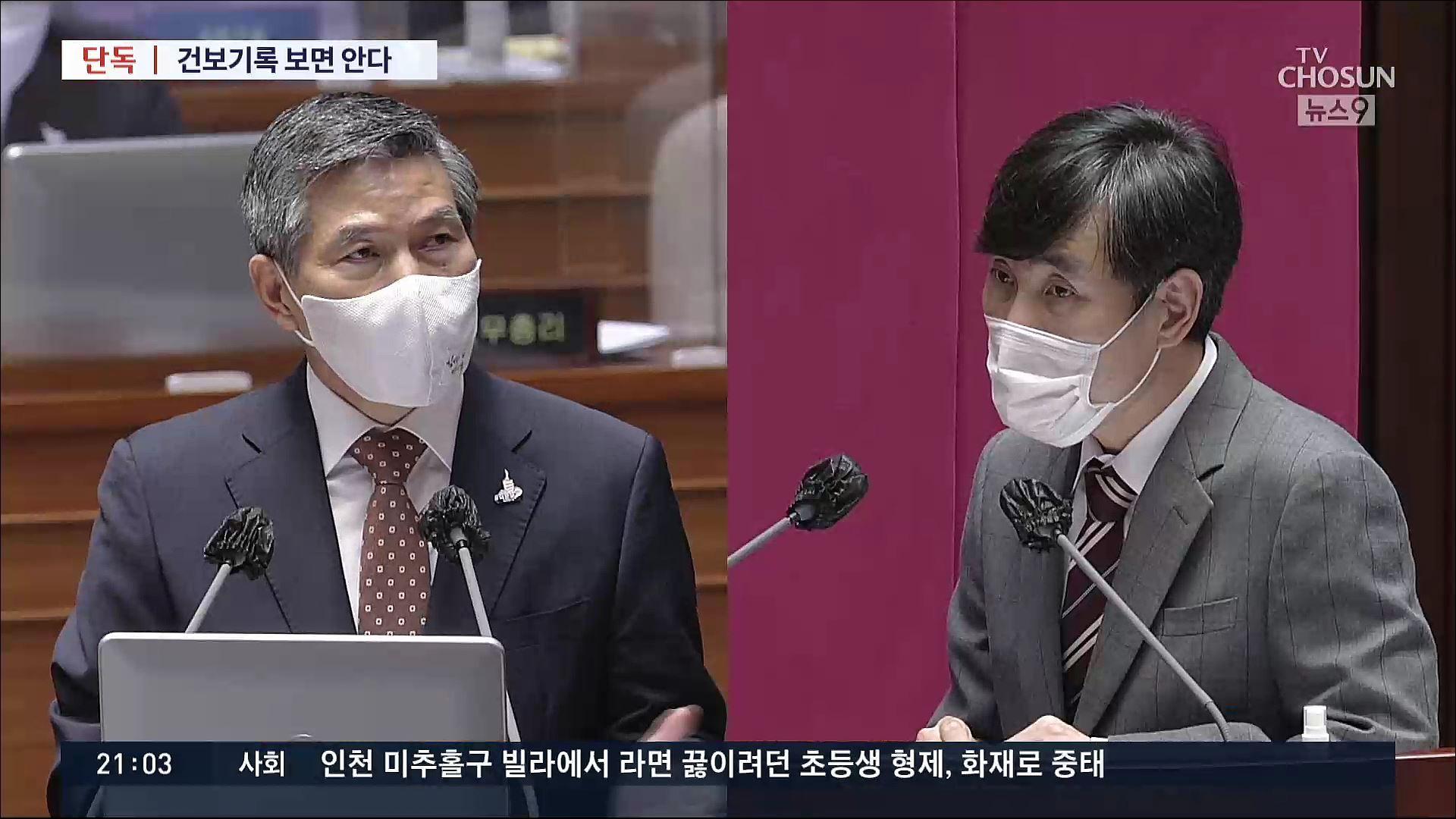 [단독] 秋아들 '특혜 병가' 스모킹건, 국방부에 있다…건보 '청구서'