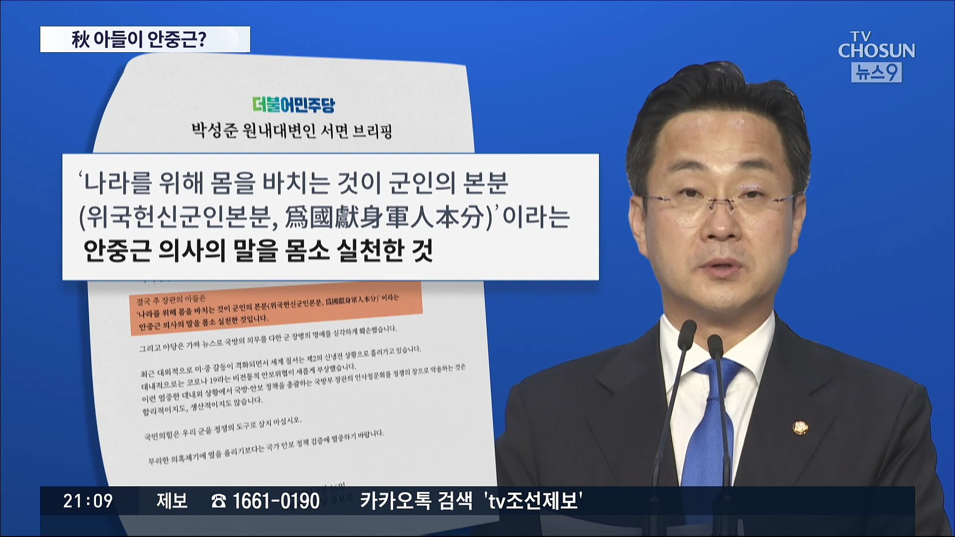 도 넘은 與의 秋 감싸기…박성준 '秋아들, 안중근의 말 실천'