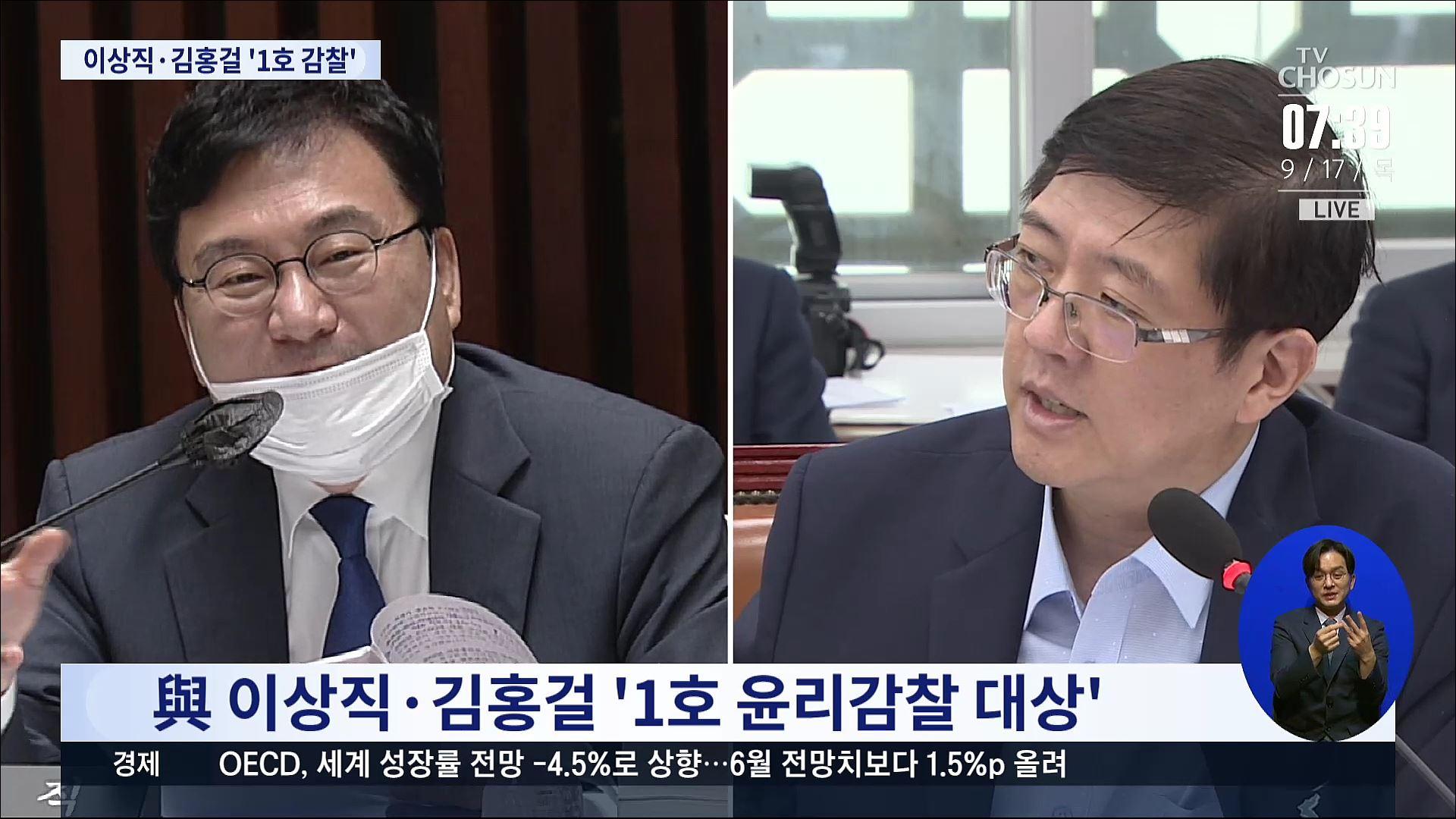 與, 이상직·김홍걸 감찰단 회부…윤미향은 당원권 정지