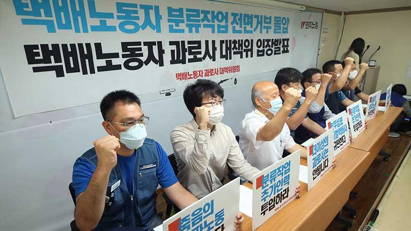 택배기사 4000여명 '분류작업 거부' 결의…추석 배송 차질 우려