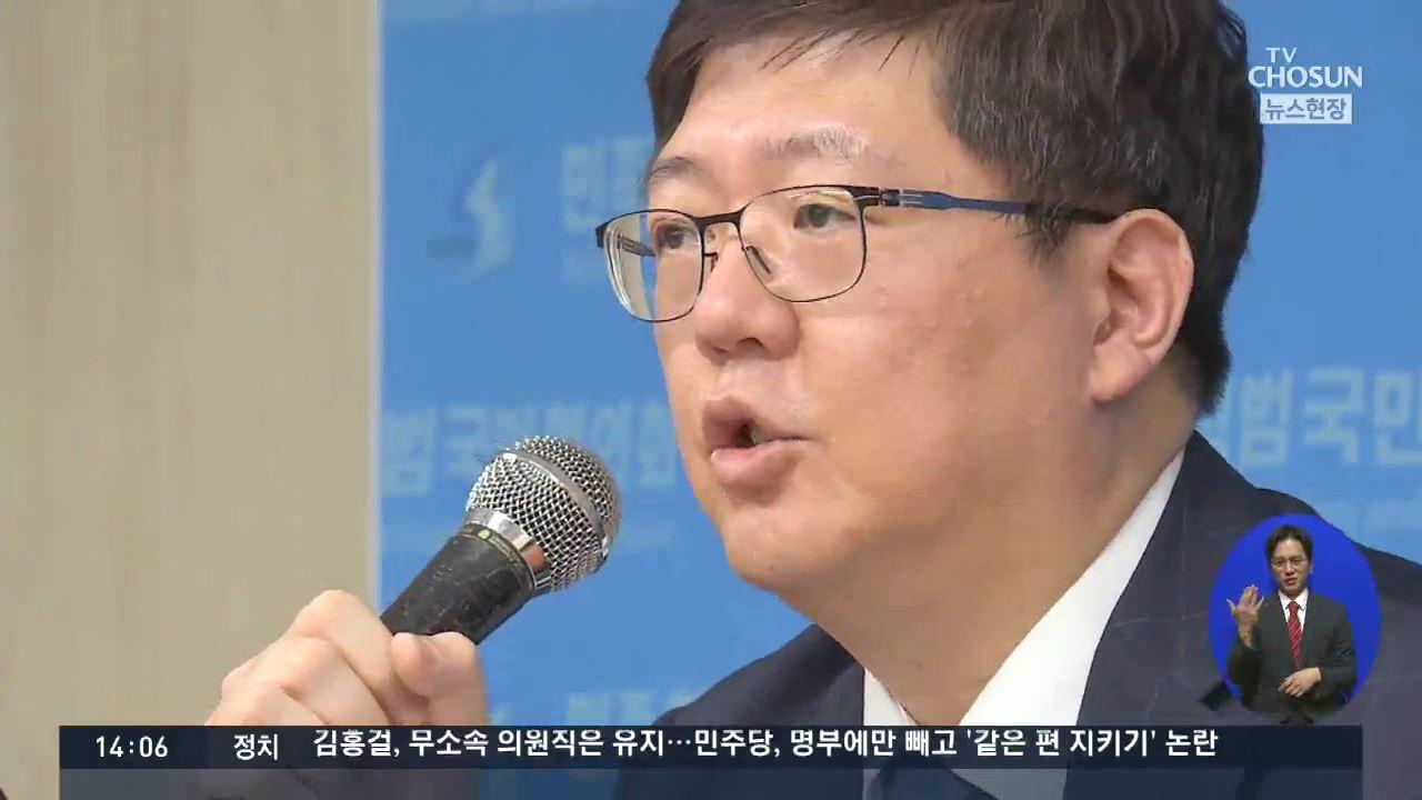 與, 'DJ 3남' 김홍걸 전격 제명…'부동산 과다보유로 품위 훼손'