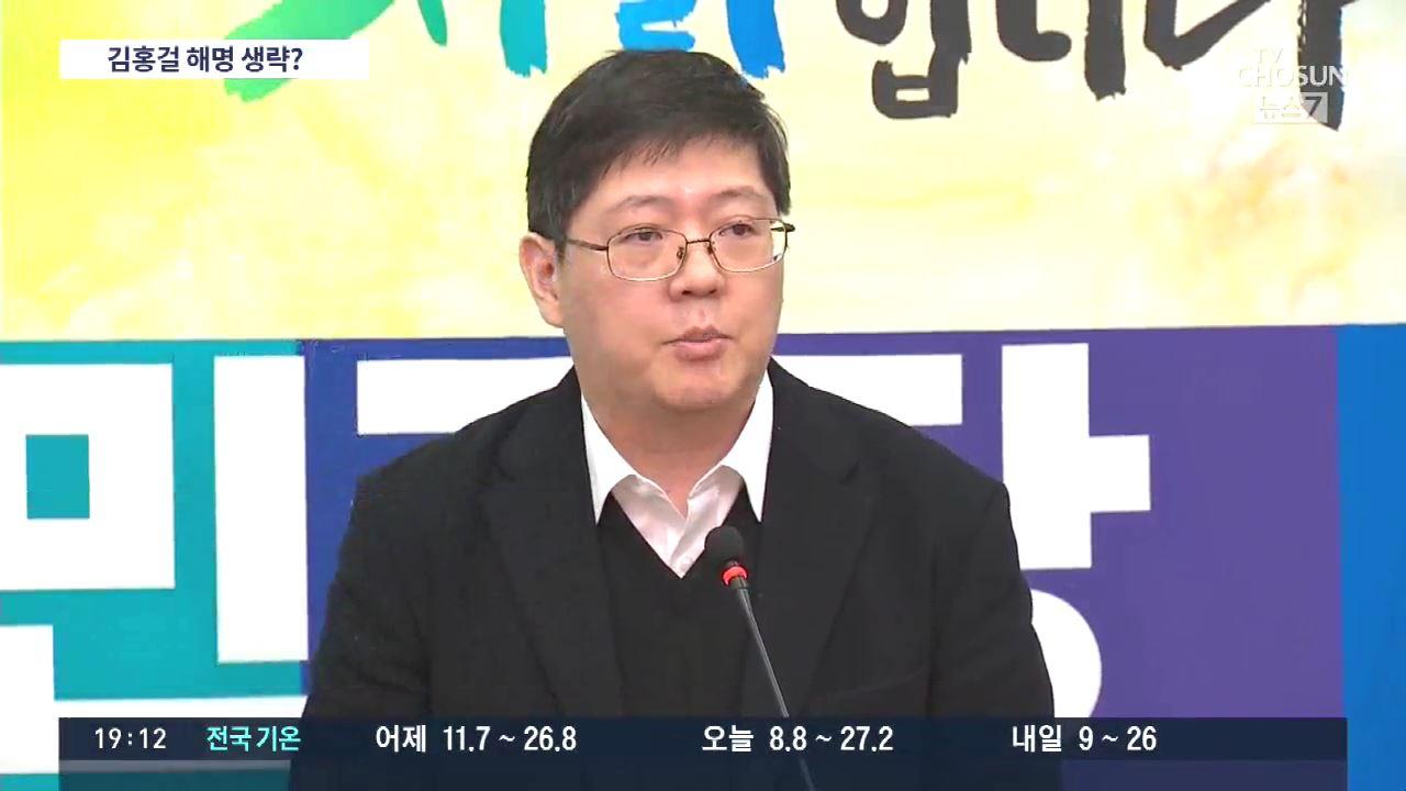 野 '의원직 사퇴'…김홍걸측 '감찰 비협조 사실 아냐'
