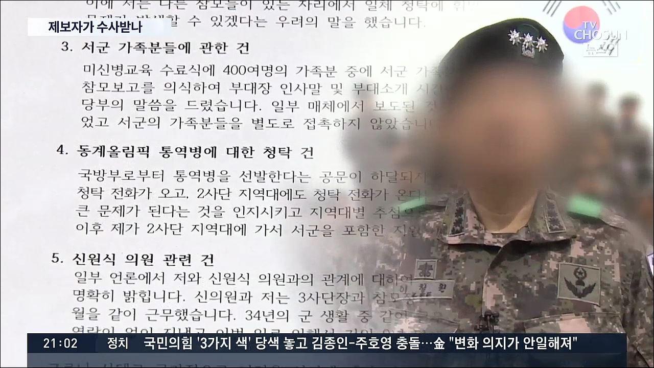 秋아들 의혹 증언 제보자들은 '명예훼손'으로 檢 수사