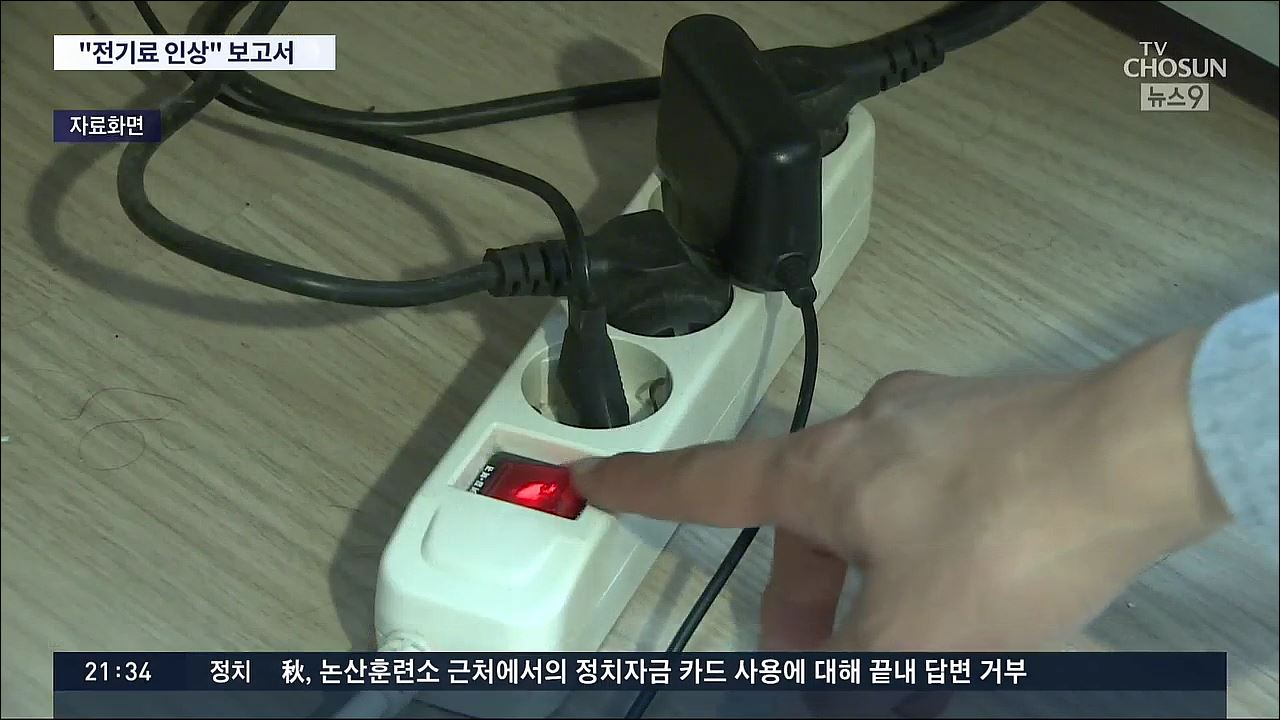 전기료 결국 인상?…국책연구기관 '모든 전기료 단계적 올려야'
