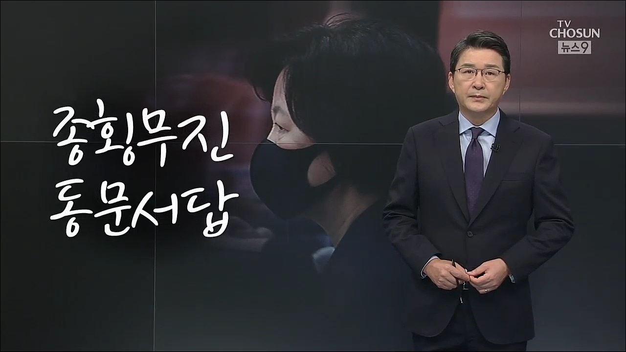 [신동욱 앵커의 시선] 종횡무진 동문서답