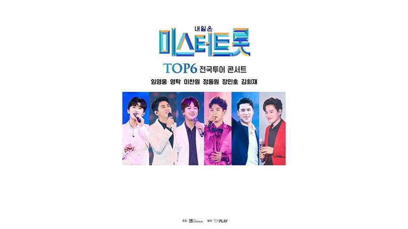 '미스터트롯' 콘서트 재개…10월 말 TOP6 전국투어