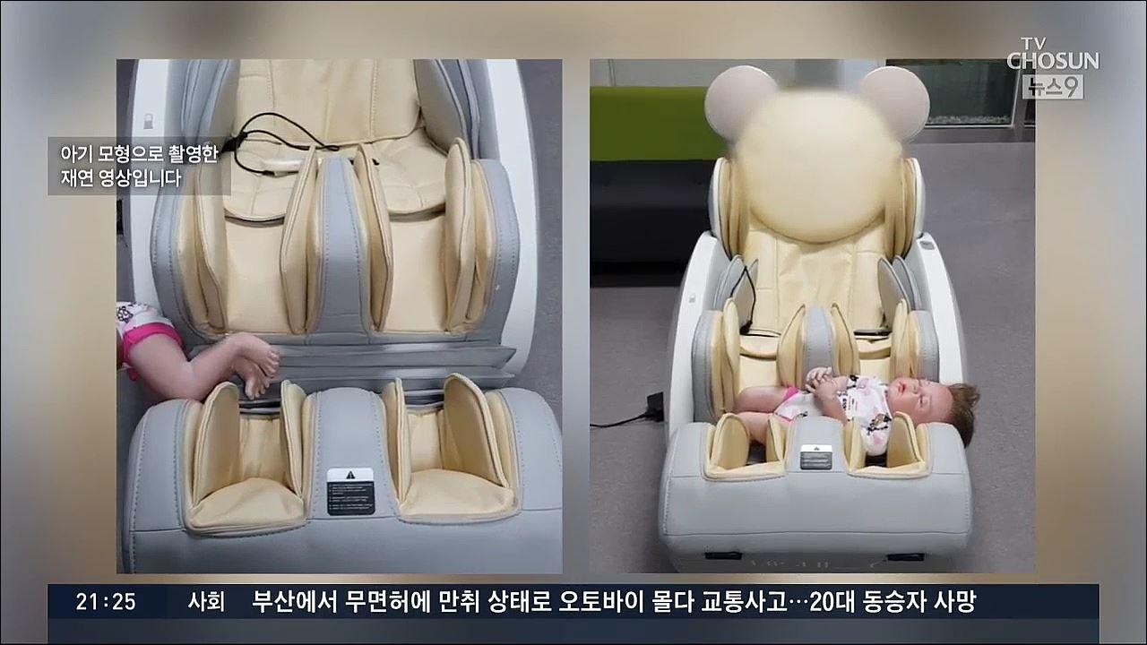 안마의자 골절 사고 조심하세요…10건 중 3건 영유아 사고
