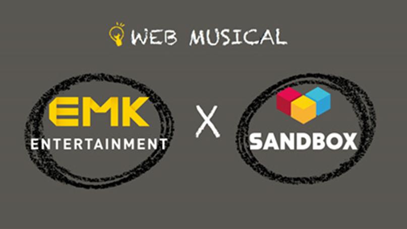 EMK-샌드박스, 코로나19에 '웹 뮤지컬' 新 장르 개척