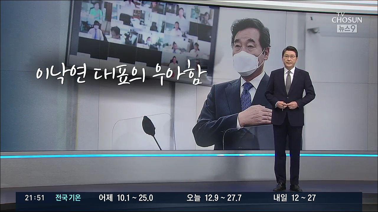[신동욱 앵커의 시선] 이낙연 대표의 우아함